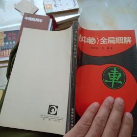 1989年《桔中秘》全局细解