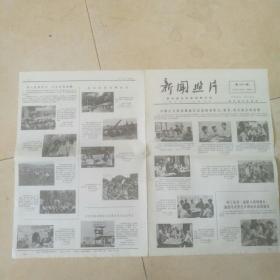 【新闻照片】1974年7月13日第3078期~小靳庄大队批林批孔
