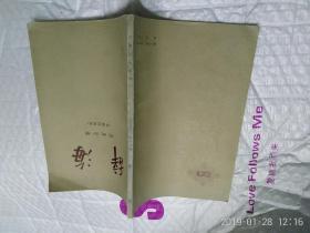 辞海--历史分册 中国近代史