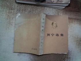列宁选集  第二卷 下 破损