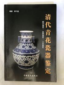 清代青花瓷器鉴定.款识鉴定/纹样鉴定/工艺鉴定:[图集]