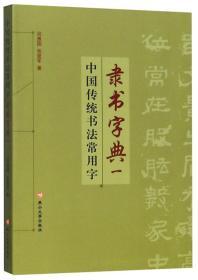 中国传统书法常用字隶书字典(一)