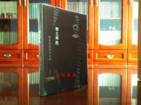 独立寒秋: 陈寅恪的读书生活(精装)