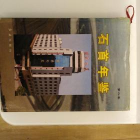 石首年鉴.第二卷:1991~1993