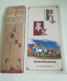 魅力皋兰(旅游指南含景点书签,只发快递)