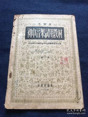 五五年版北京市《初中音乐试用教材第二册》一册全  附中国民族乐器图