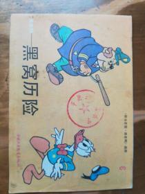《新米老鼠·唐老鸭》画库(6):唐老鸭——黑窝历险(1版1印)