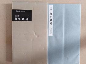 二玄社书迹名品丛刊 敬史君碑  1961年初版