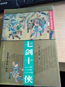 七剑十三侠/外来之家/移BT