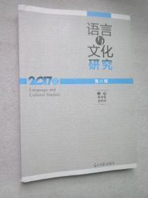 语言与文化研究 第八辑