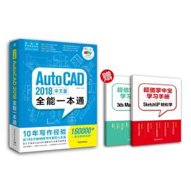 中文版AutoCAD2018全能一本通(赠送两本实体手册SK+3D)