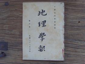 1939年中国地理学会初版《地理学报》第6卷,最近地形学发展趋势;广东南路地形;川江地形与水陆交通;普思---云南新定垦殖区;西康山地村落之分布;西康居住地理