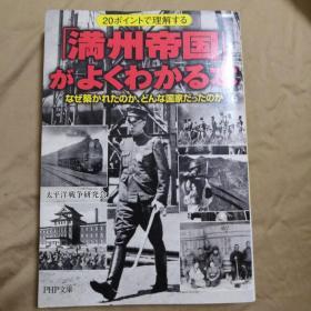 """[日文原版]""""满洲帝国""""がよくわかる本"""