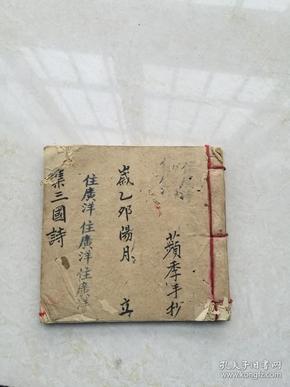 内容少见,集三国诗一册全,赞三国风流人物的诗章,系手稿本。
