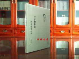 才子的书缘: 郭沫若的读书生活(精装)