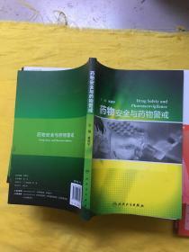 药物安全与药物警戒(正版)新书