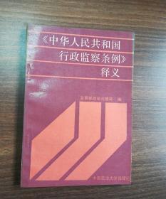 中华人民共和国行政监察条例释义