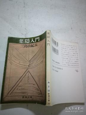叶隐入门(日文原版,软精装有护封)