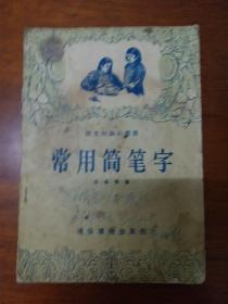 语文知识小丛书:常用简笔字