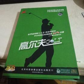 央视体育教学:高尔夫GOLF(20集体育教学片 7DVD)世界高球教父大卫·利百特授