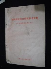 1973年文革时期出版的----上海列车段---【【各国外宾饮食情况参考资料】】----稀少