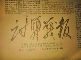 文革小报:讨瞿战报1967年6月26日第五第六期合刊  八版全