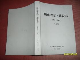 山东省志 建设志(1986-2005)评议稿