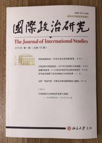 国际政治研究 2018年第1期(总第155期)The Journal of International Studies