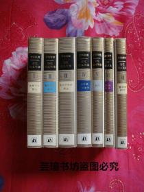追忆逝水年华 (全7册,硬精装,烫金字书脊护封,20世纪法国伟大的小说家、意识流小说的创始人M·普鲁斯特的代表作,也是20世纪世界文学史上最伟大的小说之一。译林出版社1992年老版本,个人藏书,直板直角,无章无字,品相完美)