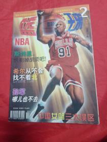 篮球 1999年第2期总第131期(有中插)
