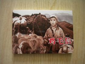 《鸡毛信》,50开电影,中国民主2017.10出版,5593号,电影连环画