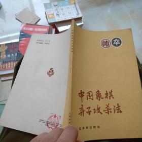 1990年《中国象棋弃子攻杀法》