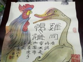 黄永玉漫画-鸡同鸭讲    黄永玉.丁酉前