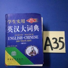 学生实用英汉大词典]--满25包邮!