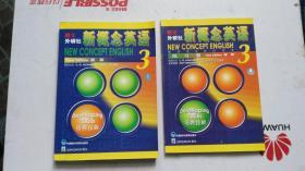 新概念英语 新版3:培养技能  练习册(2本合售)