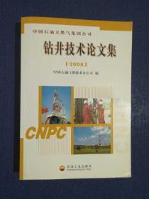 《中国石油天然气集团公司钻井技术论文集:2008》