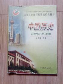 《中国历史》七年级下册(有划痕字迹)2015版