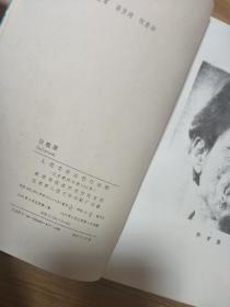 《白鹿原》陈忠实代表作,人民文学出版社1993年一版一印!