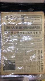 """文革报纸重庆日报1970年4月4日(4开四版)沿着""""九大""""指引的航向从胜利走向更大胜利。紧跟伟大领袖毛主席就是胜利,全军指战员在""""九大""""精神鼓舞下掀起活学活用毛泽东思想群众运动新高潮;西欧北美革命群众运动洪流滚滚迅猛前进"""
