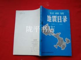 甘肃省地震目录(1980-1987)