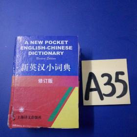新英汉小词典~~~~~满25包邮!