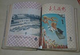 大众摄影1959年 1一12期全 (58年第12期 60年2一4期 刘被画着 第10期画着有破损 16本订成一本)品相如图