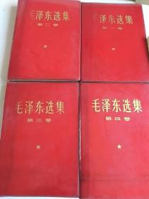 毛泽东选集1--5卷(软精装全为68版)