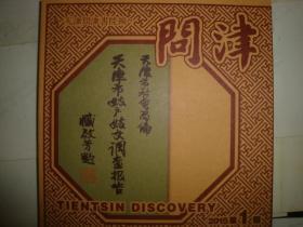 1930年天津妓户调查报告