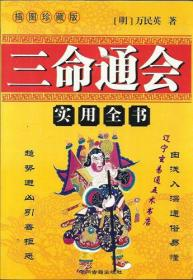 《三命通会实用全书》【明】万民英著32开432页