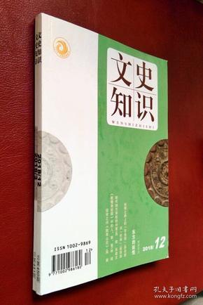文史知识 2018(第 3、12 期)二册合售