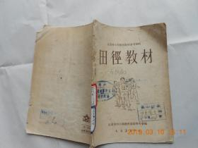 32064《 田径教材》(北京市小学体育教材参考资料)馆藏