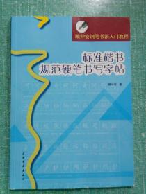 顾仲安标准楷书规范硬笔书写字帖(199个常用部首写法,355个常用字根写法)