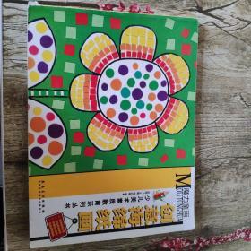 少儿美术素质教育系列丛书  创意海绵纸画