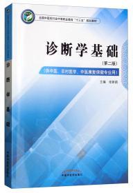 """诊断学基础(第二版)/全国中医药行业中等教育""""十三五""""规划教材"""